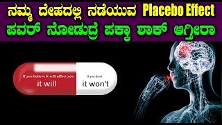 Placebo Effect in Kannada | What is the Placebo Effect? - The Placebo Effect Explained