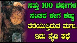 ಸತ್ತು 100 ವರ್ಷಗಳ ನಂತರ ಈಗ ಕಣ್ಣು ತೆರೆಯುತ್ತಿರುವ ಮಗು ಇದು ನೈಜ ಕಥೆ | Real News Kannada