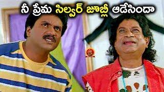 నీ ప్రేమ సిల్వర్ జూబ్లీ ఆడేసిందా - Evandoi Srivaru Movie Scenes - MS Narayana Sunil Comedy