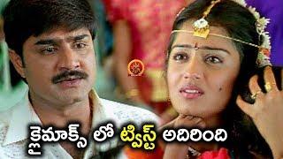 క్లైమాక్స్ లో ట్విస్ట్ అదిరింది - Evandoi Srivaru Movie Scenes - Srikanth, Sneha, Nikita