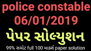 LRB - Police constable exam paper solution 06/01/2019 || Lokrakshak paper solution 2019