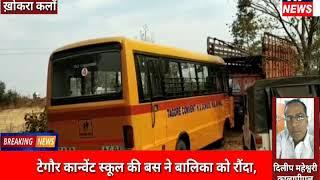 कालापीपल में टैगोर कॉन्वेंट स्कूल की बस ने बालिका को उतारा मौत के घाँट