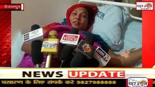देपालपुर में डॉक्टरों द्वारा महिला के पेट से 3. 3 किलो गठान निकाली देखे धार न्यूज़ पर