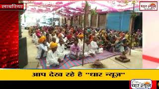 लाबरिया में राम मंदिर पर  प्रारंभ हुई भागवत कथा देखे धार न्यूज़
