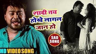 #Video Song - शादी तय होखे लागल जान हो - Sad Song - Shadi Tay Hokhe Lagal - Bicky Babbua Sad Song