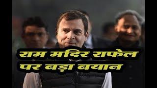 राहुल गांधी का राम मदिर राफेल पर बड़ा बयान | Rahul Gandhi Attacks Pm Modi Arun Jaitely And Bjp