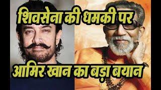 Thackeray Movie : शिवसेना की धमकी पर, आमिर खान का बड़ा बयान | Thackeray movie release controversy
