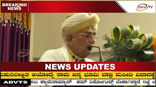 Central University Kadaganchi Event Kannada News SSV TV