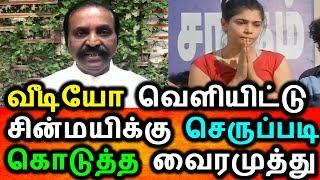 வீடியோ வெளியிட்டு சின்மயிக்கு செருப்படி கொடுத்த் வைரமுத்து|Vairamuthu Released Video About Chinmayi