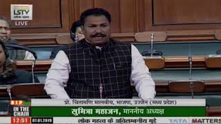 Dr. Chintamani Malviya on Matters of Urgent Public Importance in Lok Sabha : 07.01.2019