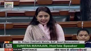 Dr. Pritam Gopinath Munde on Matters of Urgent Public Importance in Lok Sabha : 07.01.2019
