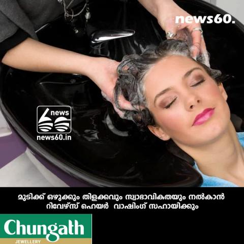 What is Reverse Hair Washing and its benefits