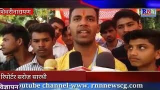 जांजगीर चाम्पा के दुरपा ग्राम में महाविद्यालय के द्वारा 7 दिनों का NSS कैम्प का आयोजन