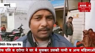 [ Badayun ] बदायूं में चुनावी रंजिश के चलते सरपंच पति ने आवासीय भूमि पर अवैध कब्जा किया