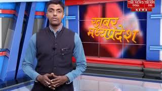 [ Madhya Pradesh ] मध्य प्रदेश के तलेन में सुबह दिखा घना कोहरा / THE NEWS INDIA