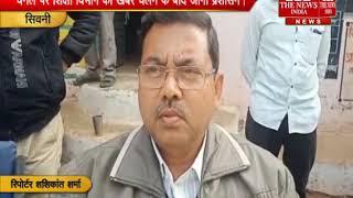 Madhya Pradesh ] मध्य प्रदेश के शिवनी मालवा में the news india की खबर का असर  / THE NEWS INDIA