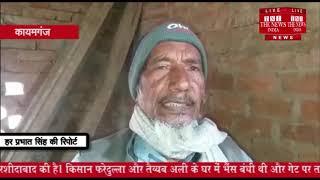[ Farrukhabad ] फर्रुखाबाद में चोरों ने ताला तोड़कर रोड के पास से भैसों की चोरी की / THE NEWS INDIA