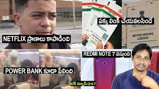 TechNews in telugu pie update,mia2,discount,samsung m10 price,redmi note 7,iphone XI,10 lite,adhar
