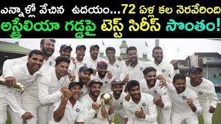 India Vs Australia:India Make History Win First Ever Cricket Test Series in Australia |Top Telugu TV