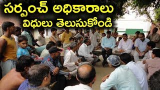 సర్పంచ్ అధికారాలు విధులు|Functions and Responsibilities of Sarpanch |Telangana Sarpanch Elections|
