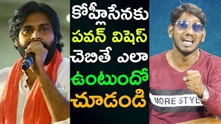 Pawan Kalyan Voice Imitated By Mimicry Artist All Rounder Ravi |Telugu  Mimicry Videos|Top Telugu TV