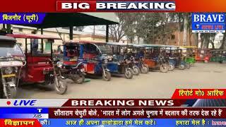 Bijnaur | जाम की समस्या के चलते की मीटिंग, आंदोलन की दी चेतावनी - BRAVE NEWS LIVE