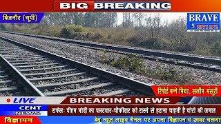Shahjahanpur | घरेलू कलह के चलते महिला तीन बच्चों के साथ चली आत्महत्या करने - #BRAVE_NEWS_LIVE