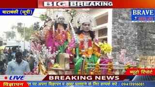 Barabanki : धनुष यज्ञ मेले के उपलक्ष्य में गाजे बाजे के साथ निकाली श्रीराम झांकी - BRAVE NEWS LIVE