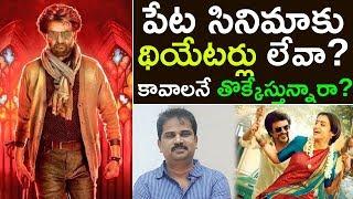 No Theaatres For Rajinikanth Petta | Ashok Vallabhaneni | Dil Raju | Top Telugu TV