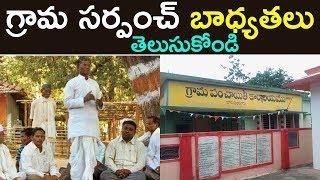 గ్రామ సర్పంచ్ బాధ్యతలు | Duties Of Village Sarpanch | Telangana Sarpanch Electoins | Top Telugu TV