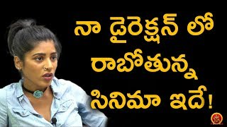 Gayathri Gupta Reveals About Her Debut Direction - Gayathri Gupta Exclusive Interview - Swetha Reddy