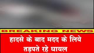 breaking news सड़क दुर्घटना में 3 लोग गंभीर रूप से घायल cglivenews