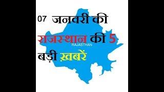 07 जनवरी की राजस्थान की 5 बड़ी खबरें