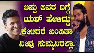 ಅಪ್ಪು ಅವರ ಬಗ್ಗೆ ಯಶ್ ಹೇಳಿದ್ದು ಕೇಳಿದರೆ ಖಂಡಿತಾ ನೀವು ಸುಮ್ಮನಿರಲ್ಲಾ | Yash About Puneeth's Natasarvabhowma
