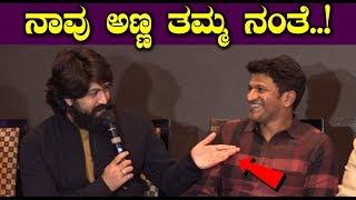 Rocking Star Yash Speech About Balakrishna   NTR Kathanayakudu   ನಾವು ಅಣ್ಣ ತಮ್ಮ ನಂತೆ..!