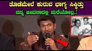 Puneeth Rajkumar Emotional Speaks About Balakrishna    NTR Kathanayakudu    #Natasaarvabhowma