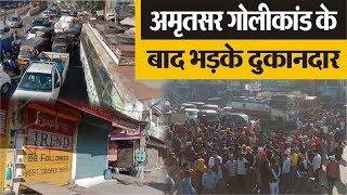 Police प्रशासन के ख़िलाफ़ Shopkeepers का ज़बरदस्त Protest