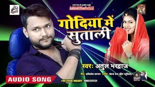 Atul Bhardwaj (Godiya Me Sutali) New Album Mp3 2019
