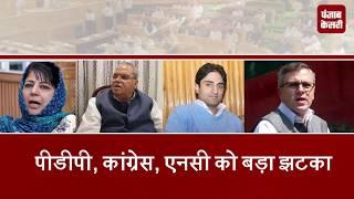 PDP, NC और कांग्रेस को बड़ा झटका, राज्यपाल ने भंग की विधानसभा