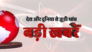 Punjab Kesari Hindi News Bulletin- November 22, 2018