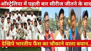 First Series win in Australia Watch Indian fans reaction after india won 2-1 | IND v AUS | Kohli