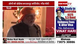 Kartarpur Corridor पर PM Modi को याद आई बर्लिन की दीवार !