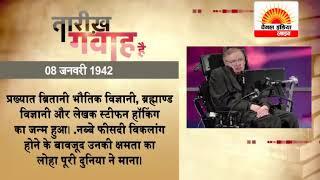 आज का इतिहाश चैनल इंडिया लाइव   | 24x7 News Channel