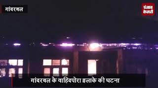 गांदरबल में धू-धू कर जल उठा पंचायत घर, दो संदिग्ध गिरफ्तार