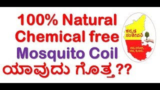 100% Natural Chemical free Mosquito Coil in Kannada | Kannada Sanjeevani