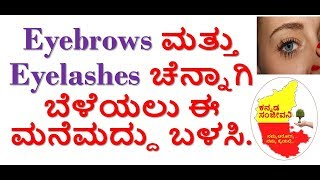 How to grow Eyebrows & Eyelashes faster and thicker Naturally Kannada | Kannada Sanjeevani