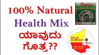 100% Natural Health Mix in Kannada | Manna Health Mix Review | Kannada Sanjeevani