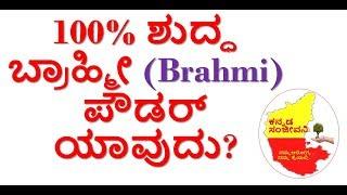 100% Pure Brahmi Powder |  Roz Dhan App Promotion | Kannada Sanjeevani