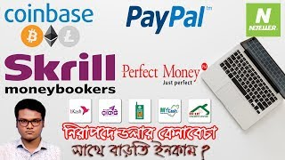 Trusted Dollar Buy Sell in Bangladesh - 100% Safely Exchange Website | Bangla Tutorial 2019