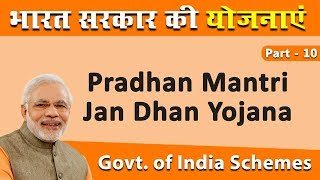 Pradhan Mantri Jan Dhan Yojana (जन धन योजना) | Government Schemes By Khanna Sir | UPSC Mains 2018